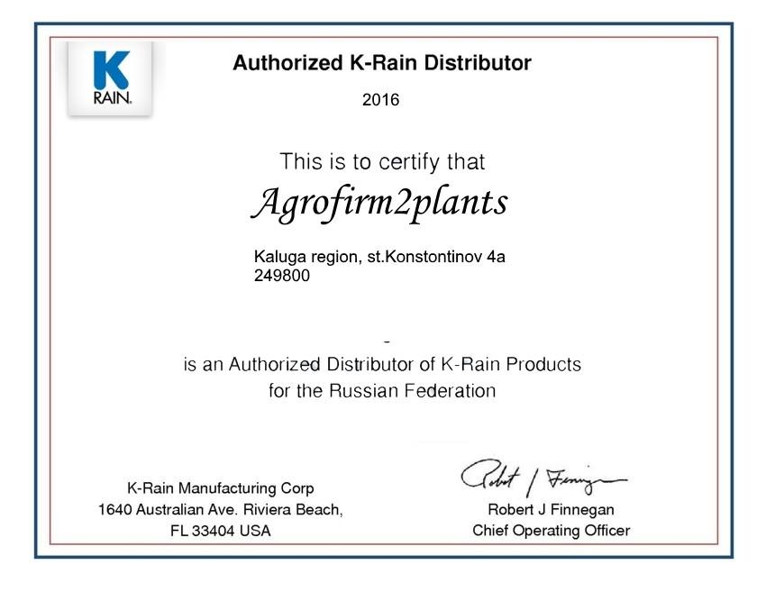 Сертификаткрайн